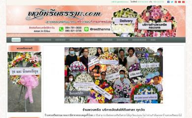 พวงหรีดธรรมะ.com screenshot