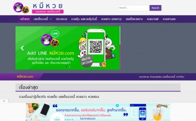 http://หมีหวย.com screenshot