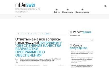 mtianswer.ru screenshot
