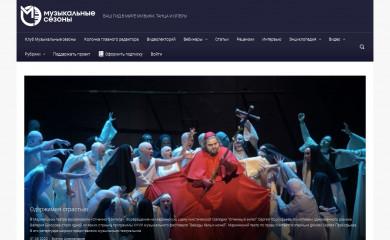 musicseasons.org screenshot