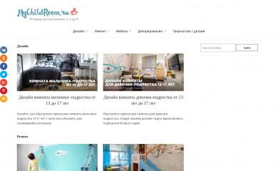 mychildroom.ru screenshot