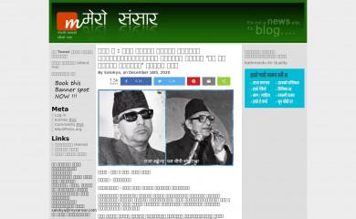 mysansar.com screenshot