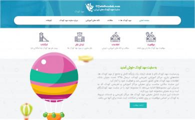 mahdkoodak.com screenshot