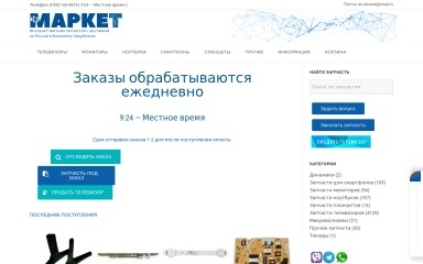 market-its.ru screenshot