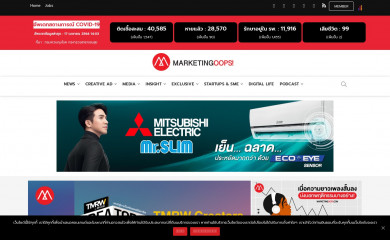 marketingoops.com screenshot