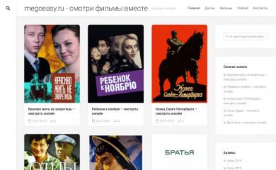 megoeasy.ru screenshot