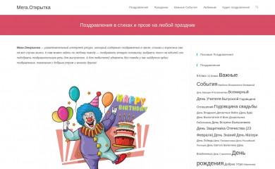 megaotkrytka.ru screenshot