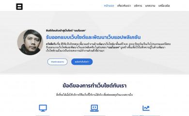 http://memo8.com screenshot