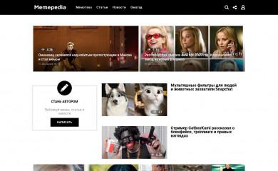 memepedia.ru screenshot
