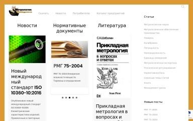 metrology.com.ua screenshot