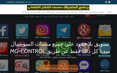 mg-control.com screenshot