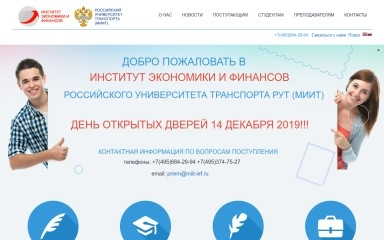 miit-ief.ru screenshot
