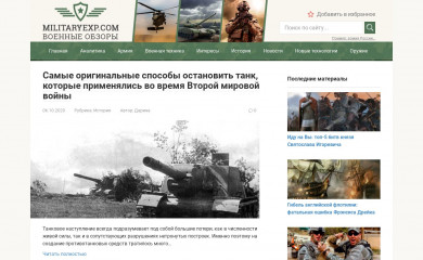 http://militaryexp.com screenshot
