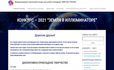 mir-bezgranic.ru screenshot