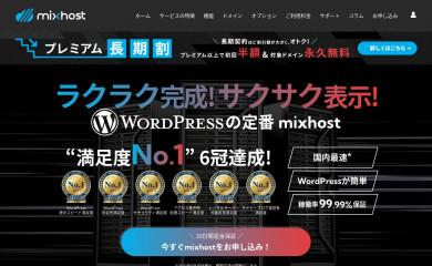 http://mixhost.jp screenshot