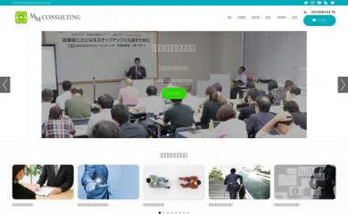 mmconsulting.jp screenshot
