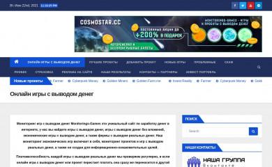 monitorings-games.ru screenshot