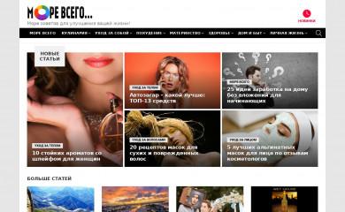 http://more-vsego.net screenshot