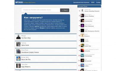 http://mp3goo.ru screenshot