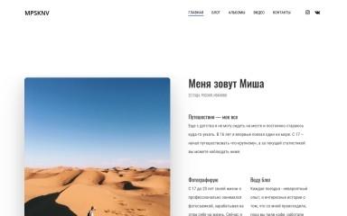 mpsknv.ru screenshot