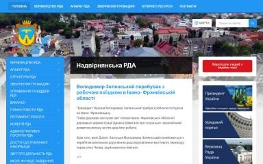 nadrda.gov.ua screenshot