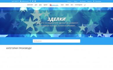 http://nama.mk screenshot