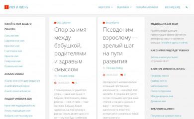 nameforbaby.ru screenshot