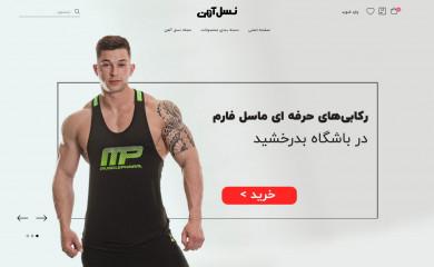 http://nasleahan.com screenshot