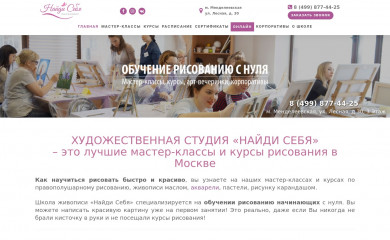 http://naydisebya.ru screenshot