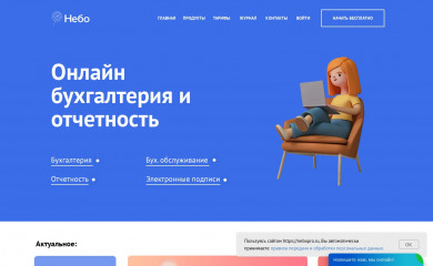 nebopro.ru screenshot