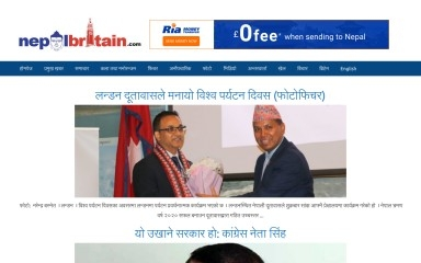 http://nepalbritain.com screenshot