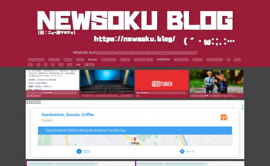 http://newsoku.blog screenshot
