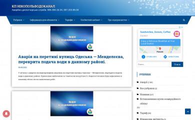 nikvoda.dp.ua screenshot