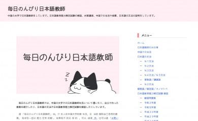 nihongonosensei.net screenshot