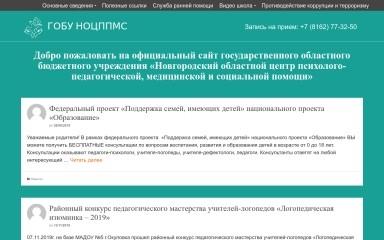 nocpmssnov.ru screenshot