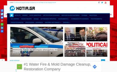 notia.gr screenshot