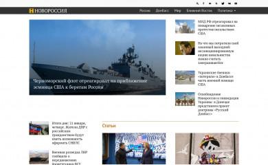 http://novorosinform.org screenshot