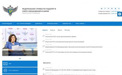 obrnadzor.gov.ru screenshot