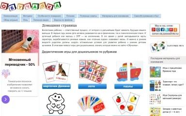 obuchalka-dlya-detey.ru screenshot