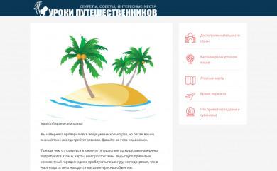 http://obzorurokov.ru screenshot