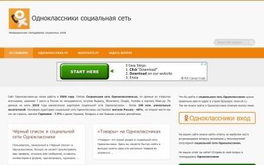 odnoklassniki-help.ru screenshot