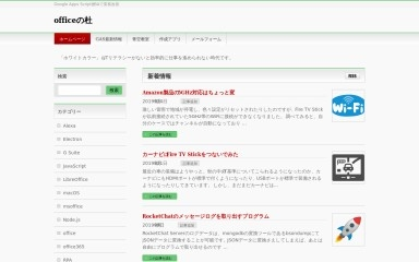 officeforest.org screenshot
