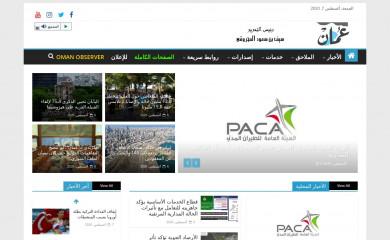 http://omandaily.om screenshot