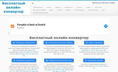 online-converting.ru screenshot