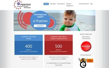 orbitel.ru screenshot