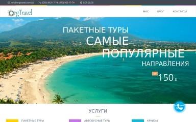 orgtravel.com.ua screenshot