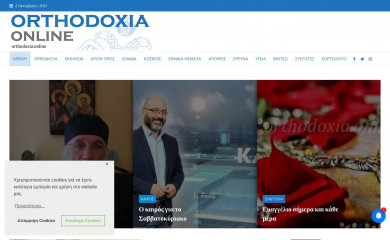 orthodoxia.online screenshot