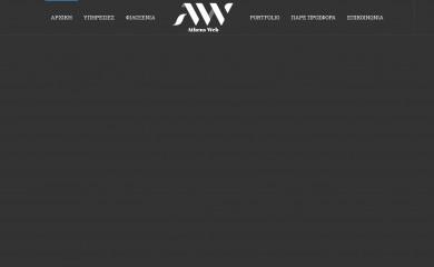 athensweb.gr screenshot
