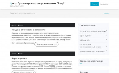 atorcenter.ru screenshot