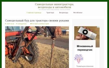avto-samodelkin.ru screenshot